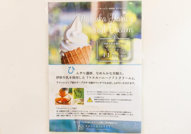 ローザンベリー多和田のマヌカハニーソフトクリームの説明