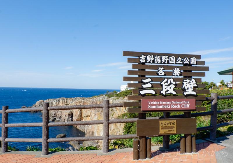 白浜の三段壁の看板