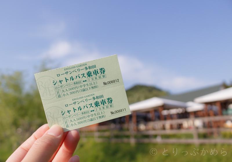 ローザンベリー多和田のシャトルバスのチケット