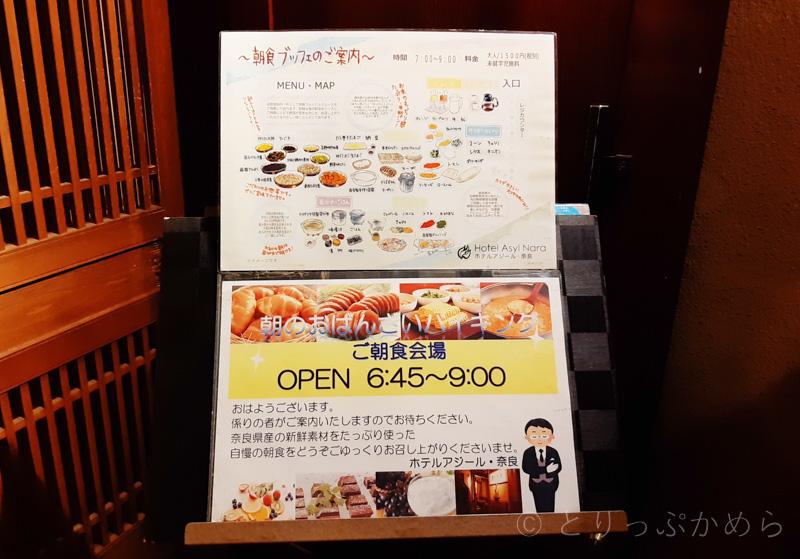 アジール奈良の朝食の案内