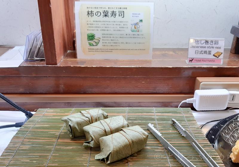 アジール奈良の朝食の柿の葉寿司