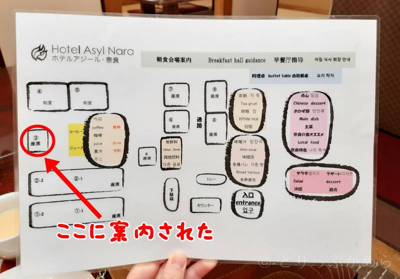 アジール奈良の朝食の会場マップ