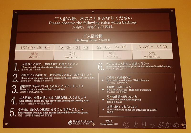 アジール奈良の大浴場の時間