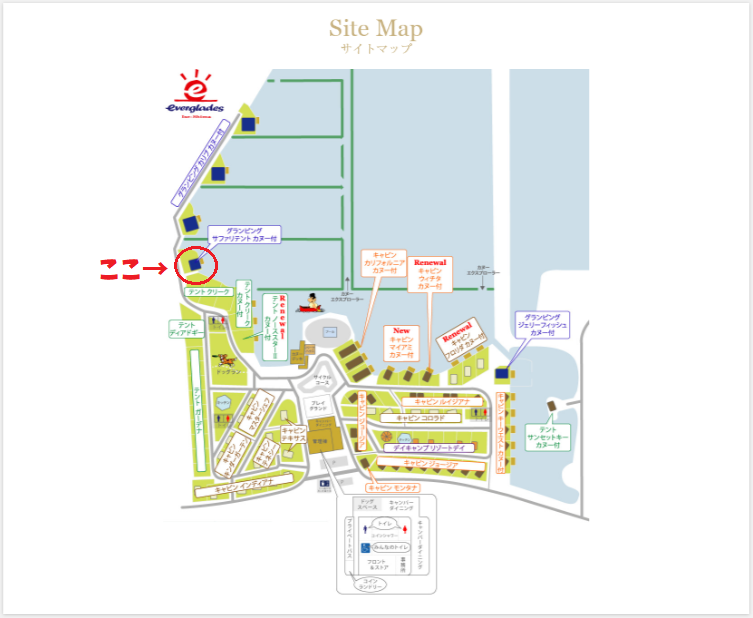 伊勢志摩エバーグレイズのサイトマップ
