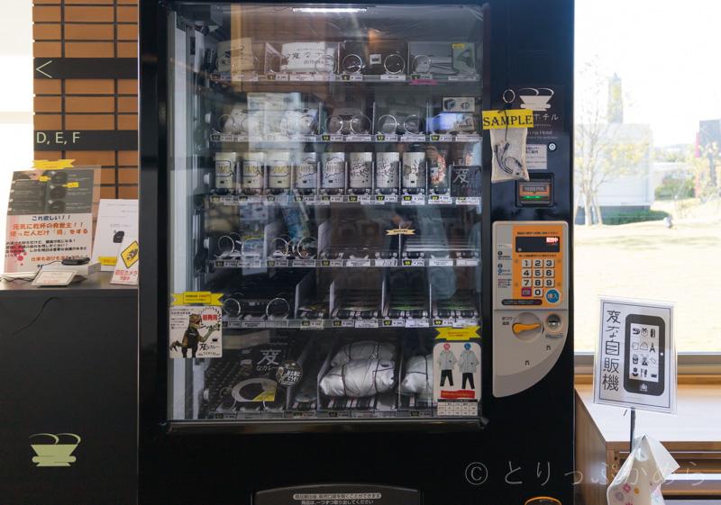 ハウステンボスの変なホテルの自動販売機