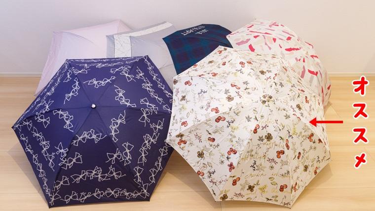 ジルスチュアートのオーロラおすすめ傘を紹介