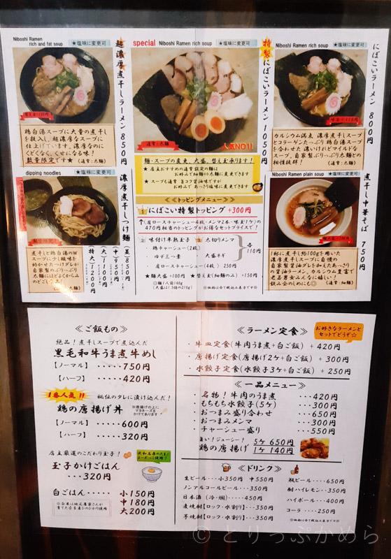 奈良のにぼしこいしのメニュー表