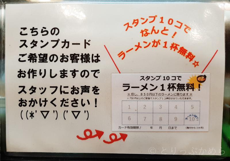 奈良のラーメンにぼしこいしのスタンプカード