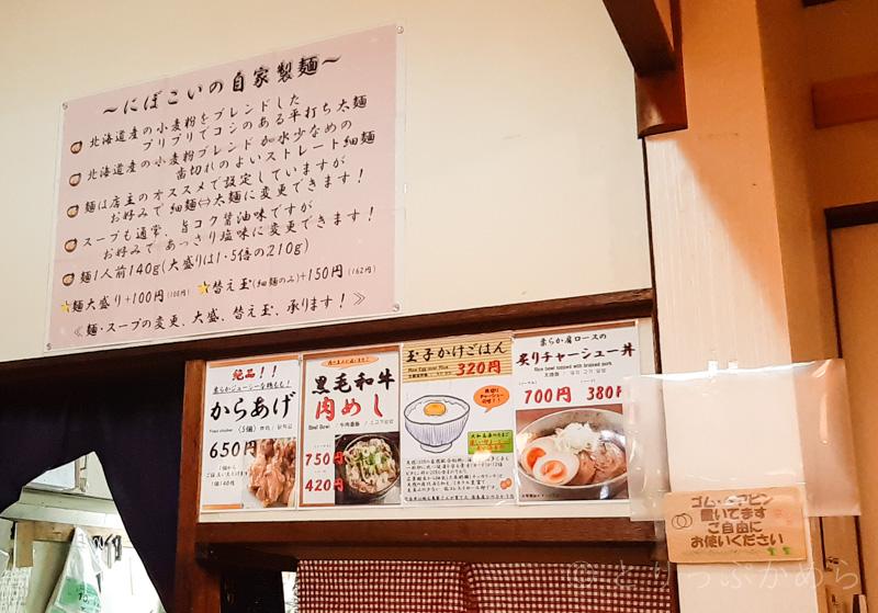 奈良のラーメンにぼしこいしの店内の貼り紙