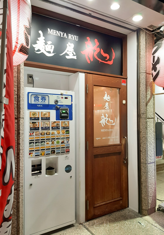 奈良駅前の麺屋龍