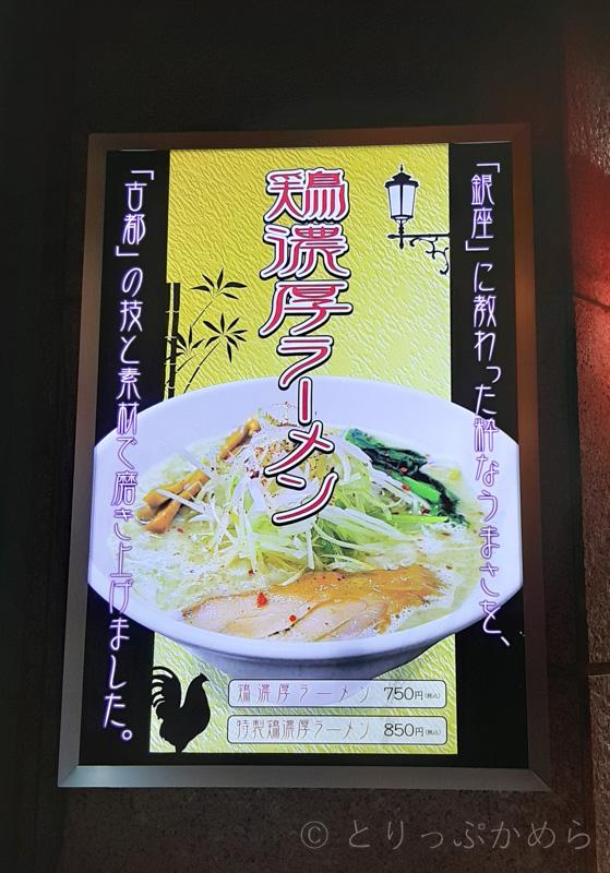 奈良駅前の麺屋龍2