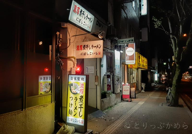 奈良のラーメンにぼしこいし
