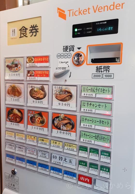 奈良駅すぐのラーメン三ちゃんの食券機