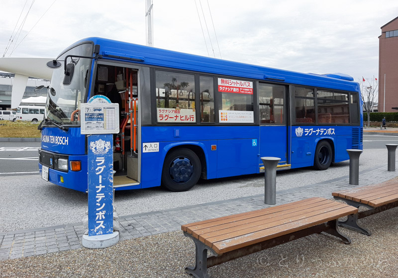 ラグーナテンボスの無料シャトルバス