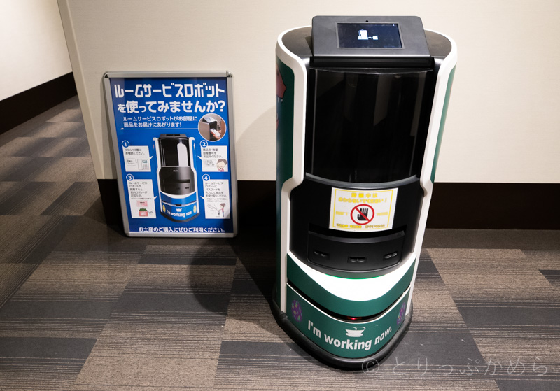 変なホテルラグーナテンボスのルームサービスロボット