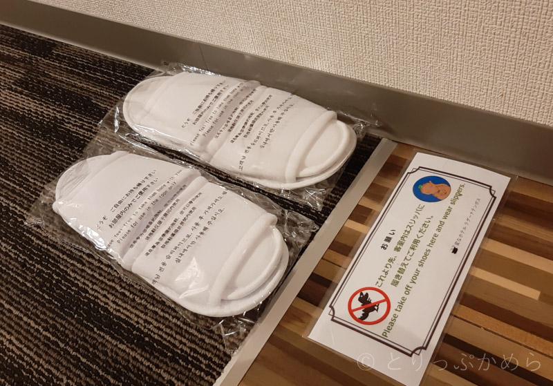 変なホテルラグーナテンボスの紙スリッパ