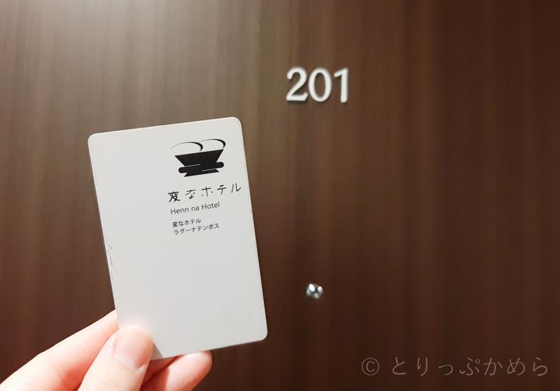 変なホテルのルームカード1
