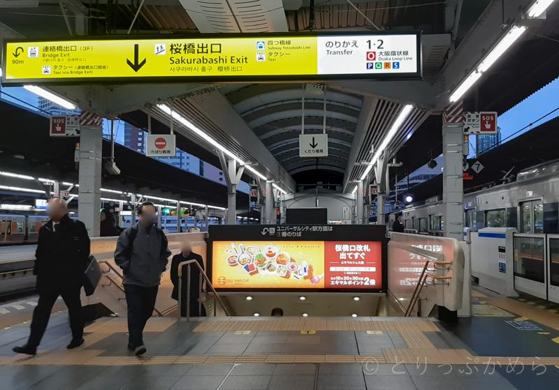 大阪駅の桜橋出口の案内看板