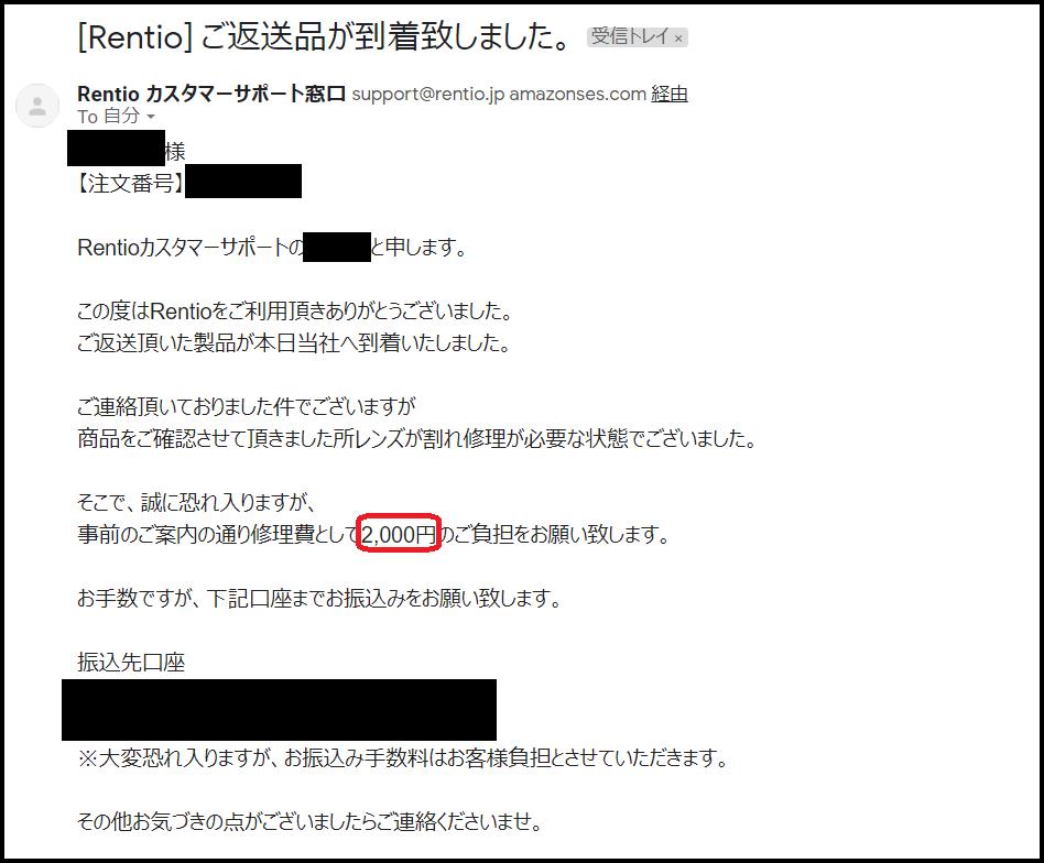 レンティオの破損メールの内容