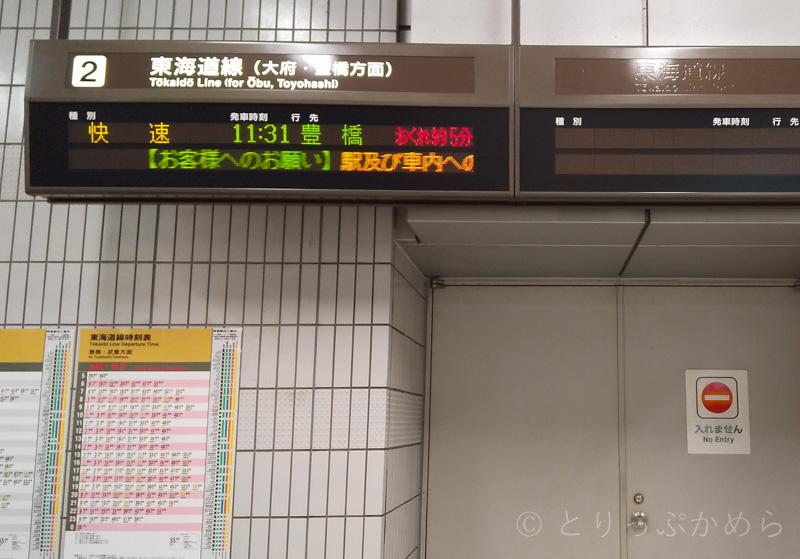 名古屋駅から蒲郡駅まで